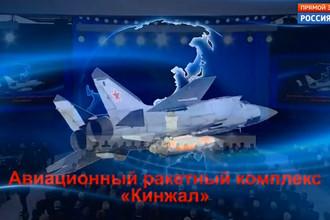 Презентация системы «Кинжал» во время послания президента России Владимира Путина к Федеральному собранию в Москве, 1 марта 2018 года