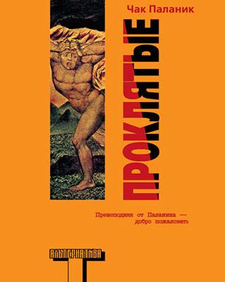 На русском языке вышел роман Чака Паланика «Проклятые»