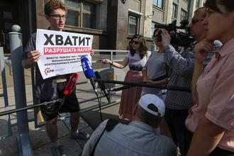 Пикет против реформы РАН у здания Госдумы