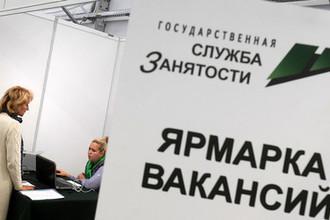 Мест нет: где в России хуже всего с работой