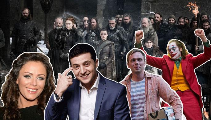 «Игра престолов», Началова и Децл: что гуглили россияне