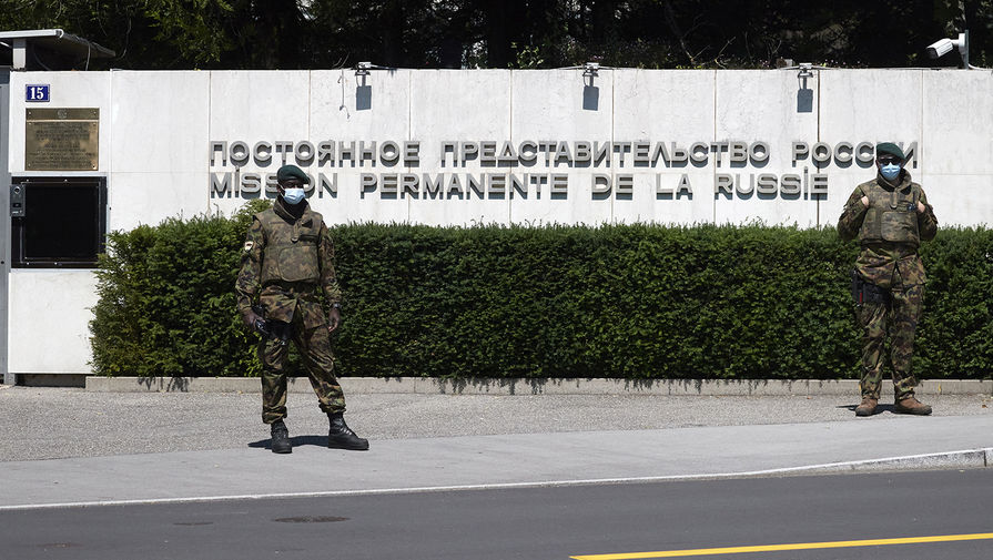 Охрана у Постоянного Представительства Российской Федерации при отделении ООН в Женеве
