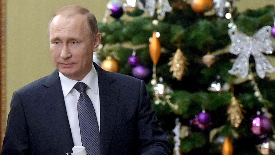 Путин в новогоднем обращении пожелал россиянам благополучия