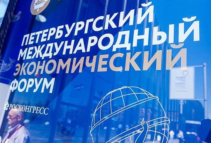 Опубликована деловая программа ПМЭФ-2021