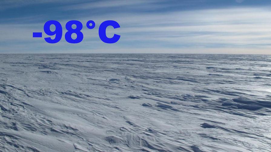 «Там вдох приносит боль»: найдено самое холодное место на Земле