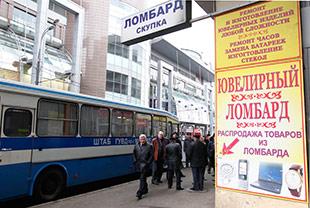 Убийство в ломбарде москва автосалон опель антара москва официальный дилер