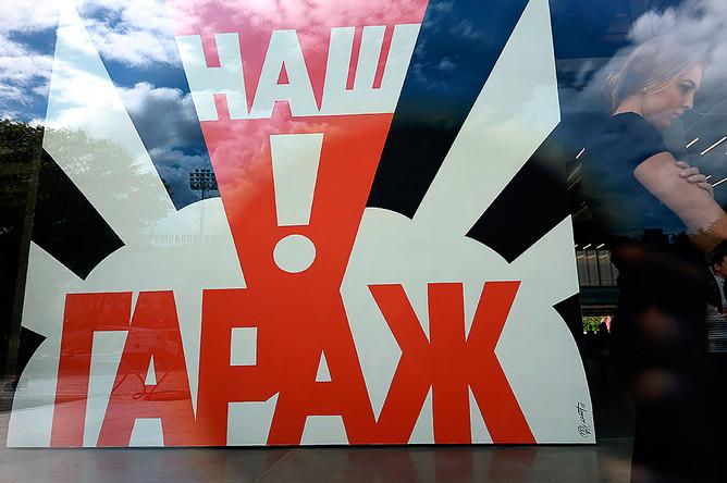 Витрина в новом здании музея современного искусства «Гараж» в Парке Горького