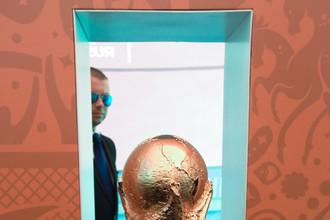 Кубок чемпионата мира по футболу — 2018