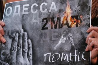 Трагедия в Одессе: почему Киев тормозит расследование