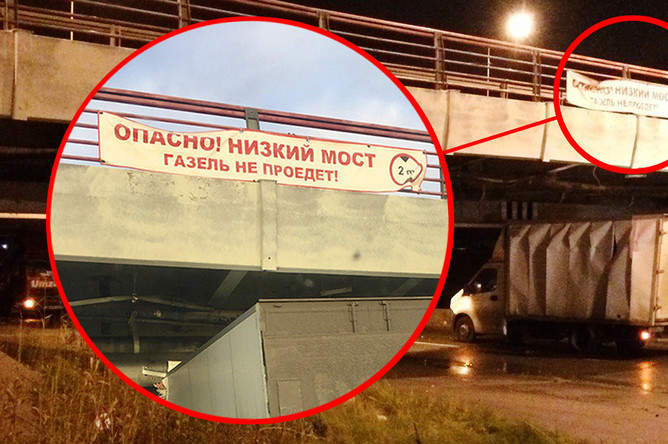Инцидент с «Газелью» на Ленсоветской дороге 18 октября 2017 года и плакат на мосту, коллаж «Газеты.Ru»