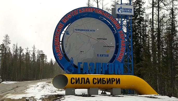 Поставкам – труба: Китай нашел альтернативу «Силе Сибири»