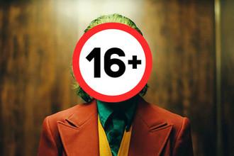 «Доходит до абсурда»: в России исчезнет маркировка «16+»