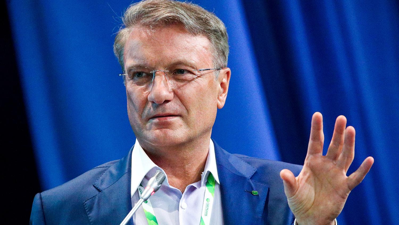 Греф посоветовал россиянам валюту для хранения сбережений - Газета.Ru |  Новости