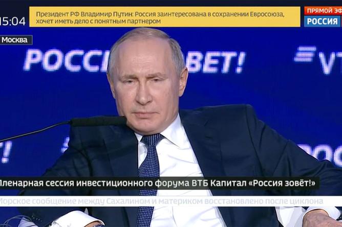 Президент России Владимир Путин на пленарной сессии инвестфорума «Россия зовет!» в Москве, 20 ноября 2019 года