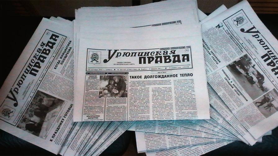 Газета «Урюпинская правда»