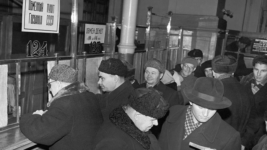 В обменном пункте Госбанка СССР, 1961 год