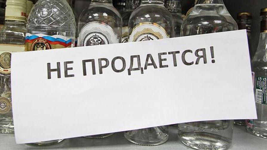 В Забайкалье запретили продажу алкоголя во время режима самоизоляции