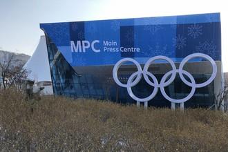 Главный пресс-центр Игр-2018 в Пхенчхане