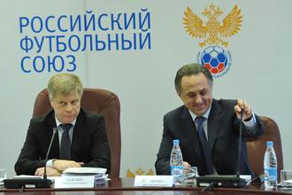 Президент РФС Николай Толстых и министр спорта Виталий Мутко