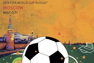 Подготовка к чемпионату мира по футболу потребует корректировки бюджета