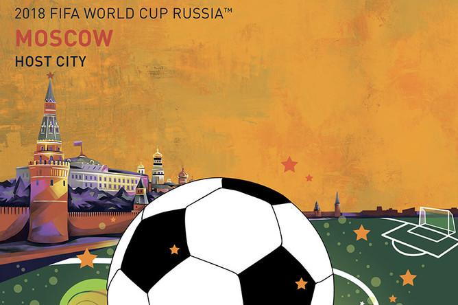 Постер к чемпионату мира по футболу
