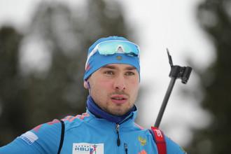 Биатлонист сборной России Антон Шипулин