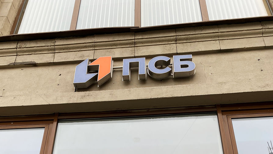 Активы ПСБ на конец первого квартала превысили 3 трлн рублей