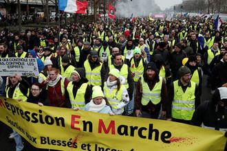 Простесты «Желтых жилетов» во Франции, 26 января 2019 года