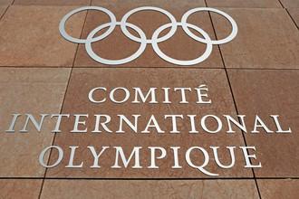 Штаб-квартира Международного олимпийского комитета в Лозанне