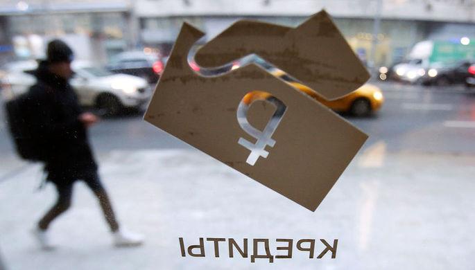 На кредитной игле: почему беднеют россияне