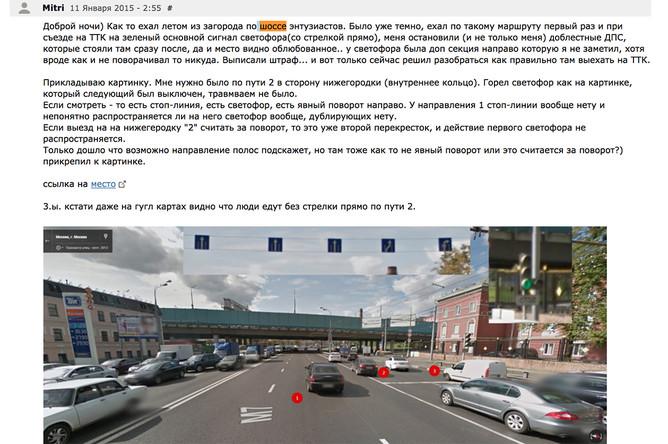 Скриншот с одного из форумов с обсуждением организации движения на перекрестке Шоссе Энтузиастов и ТТК