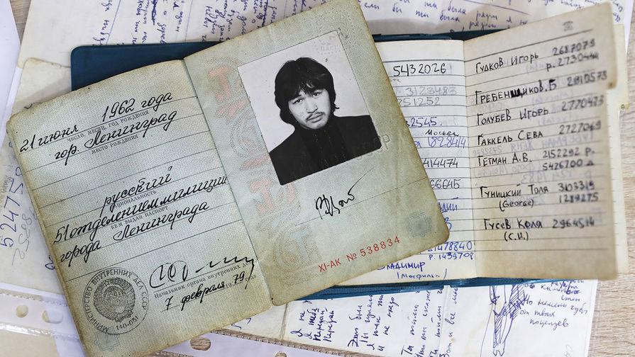 Паспорт Виктора Цоя, его записная телефонная книжка и рукопись неизданных песен