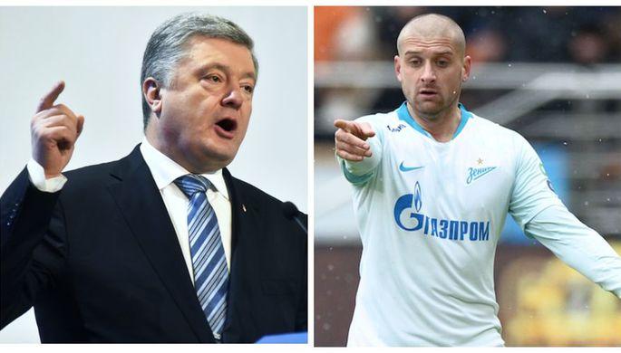 Петр Порошенко и Ярослав Ракицкий