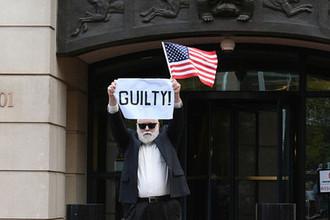 Мужчина с табличкой «виновен» у здания суда в Александрии, штат Виргиния, после приговора по делу бывшего руководителя предвыборного штаба президента США Дональда Трампа Пола Манафорта, 21 августа 2018 года