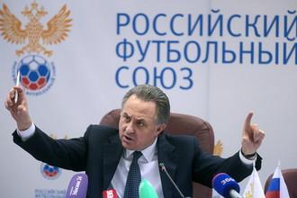 Министр спорта и глава РФС Виталий Мутко