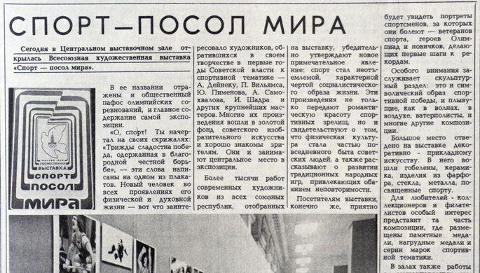 Олимпиада в Москве: как все начиналось