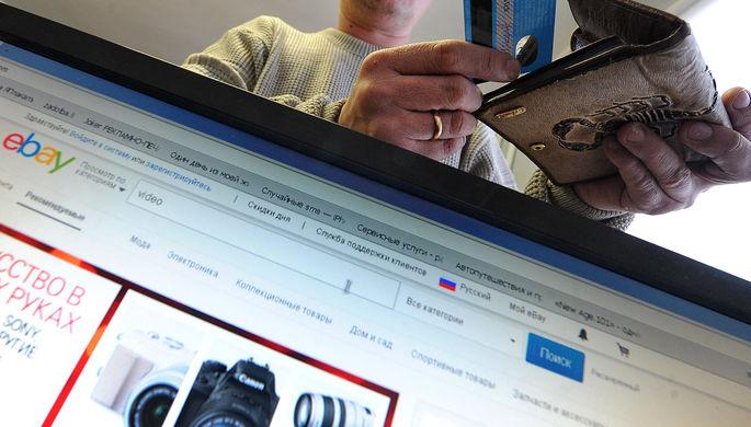 Новый порог: интернет-покупки обложат пошлинами