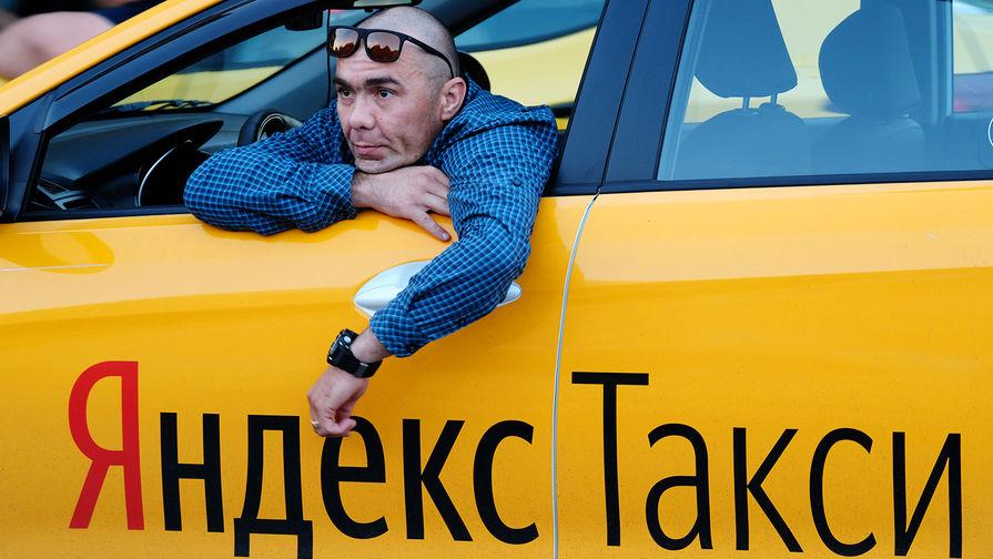 Смешная картинка яндекс такси