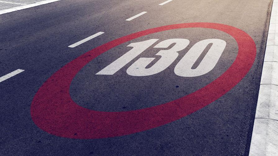 Скоростной лимит в России увеличат до 130 км/ч