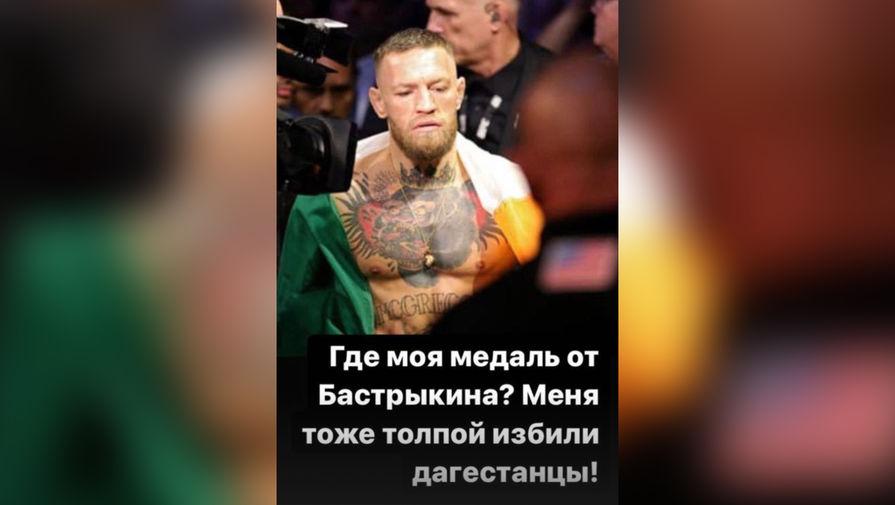 В Госдуме назвали неуместной шутку Хабиба про Конора и избиение москвича в метро