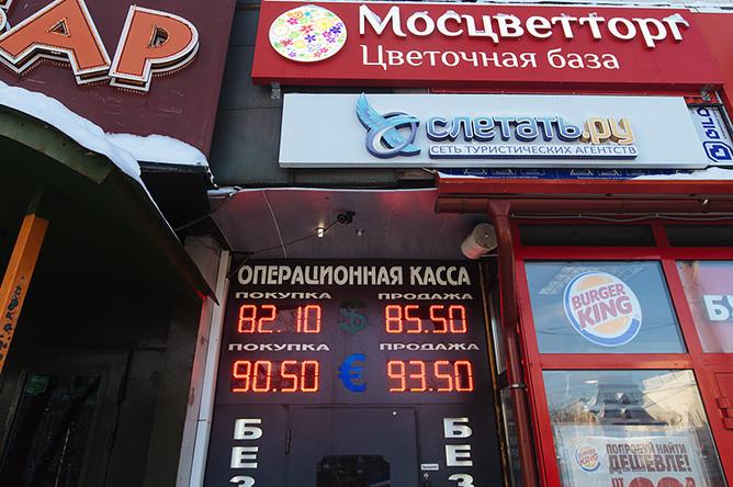 Обменный пункт в центре Москвы