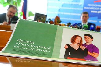 Министерство труда представило пенсионный калькулятор