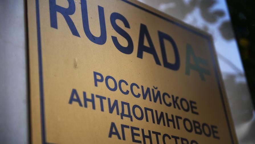 Табличка у офиса национальной антидопинговой организации РУСАДА в Москве.