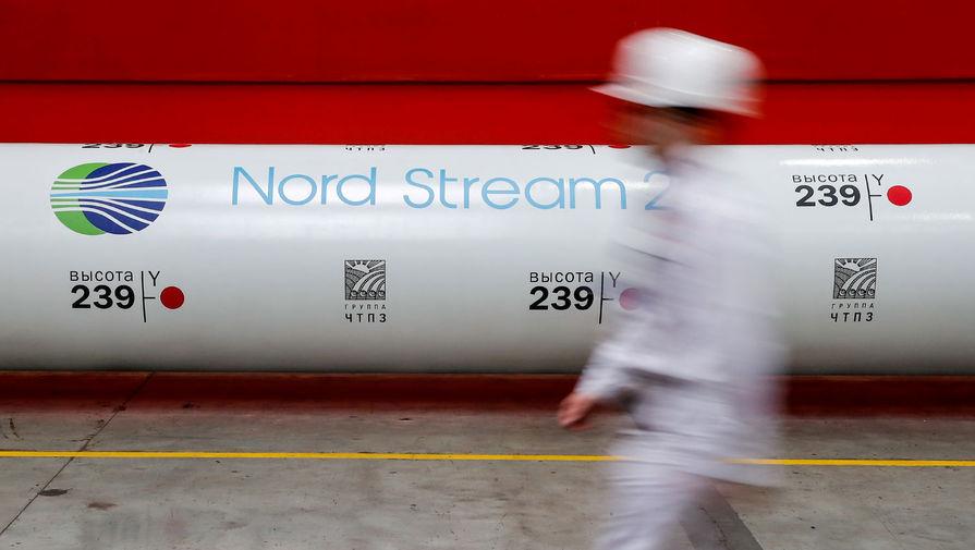 В Бундестаге заявили, что приостановка Nord Stream 2 не подлежит обсуждению