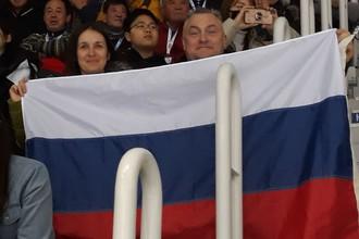 Российские болельщики на соревнованиях Олимпиады по шорт-треку
