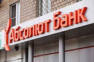 Бельгийская KBC продала Абсолют-банк