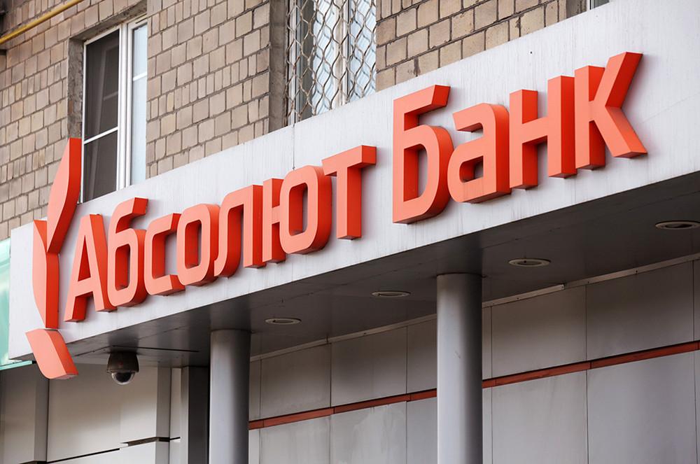 Во-первых, клиент банка должен находиться в «трудной жизненной ситуации».