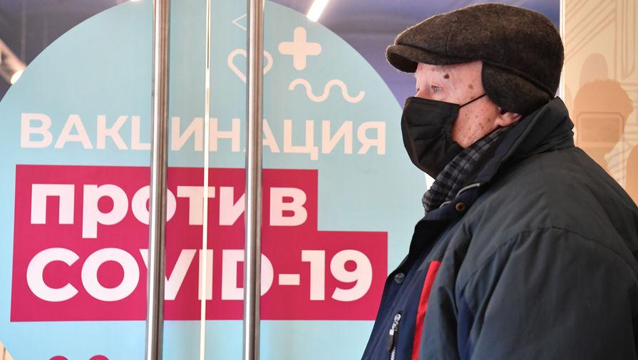 Мужчина возле пункта вакцинации от коронавируса в ГУМе в Москве, 18 января 2021 года