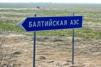 Проект Балтийской АЭС если не умер, то находится в состоянии комы
