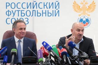 Виталий Мутко и Станислав Черчесов на пресс-конференции по итогам заседания исполкома РФС